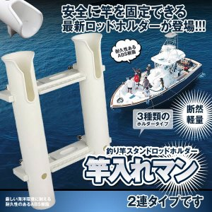 竿入れマン 2連タイプ ロッドホルダー 釣り竿 スタンド 船 釣竿 竿立て ロッドスタンド 便利 グッズ SAOMAN-2|kasimaw