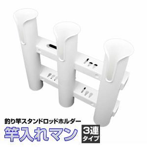 竿入れマン 3連タイプ ロッドホルダー 釣り竿 スタンド 船 釣竿 竿立て ロッドスタンド 便利 グッズ SAOMAN-3|kasimaw
