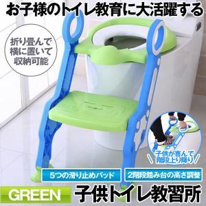 子供トイレ教習所 グリーン 子供用 トイレトレーナー 柔らかい クッション トレーニング 補助便座 尿 踏み台 KOKYO-GR|kasimaw