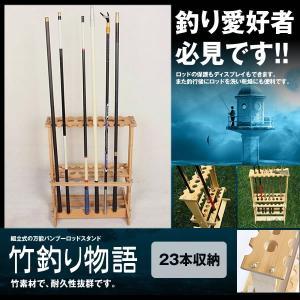 ロッド スタンド ホルダー 釣り 竿 収納 23本 ディスプレイ 組み立て フィッシング ジギング 海 川 木製 TAAKETU|kasimaw