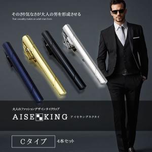 アイセキング タイピン Cタイプ ネクタイピン ファッション 父の日 贈り物 高級ギフト AISEKING-C