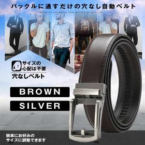 穴なしベルト ブラウン シルバー 本革 メンズ オートロック レザー ビジネス 紳士 自動 牛革 カジュアル ANASIBE-BR-SV|kasimaw