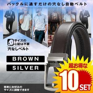 10セット 穴なしベルト ブラウン シルバー 本革 メンズ オートロック レザー ビジネス 紳士 自動 牛革 カジュアル ANASIBE-BR-SV|kasimaw
