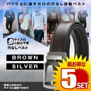 5セット 穴なしベルト ブラウン シルバー 本革 メンズ オートロック レザー ビジネス 紳士 自動 牛革 カジュアル ANASIBE-BR-SV|kasimaw