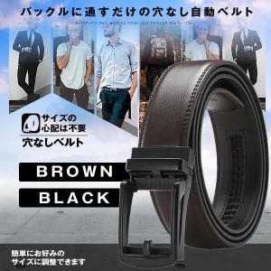 穴なしベルト ブラウン ブラック 本革 メンズ オートロック レザー ビジネス 紳士 自動 牛革 カジュアル ANASIBE-BR-BK|kasimaw
