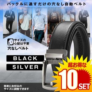 10セット 穴なしベルト ブラック シルバー 本革 メンズ オートロック レザー ビジネス 紳士 自動 牛革 カジュアル ANASIBE-BK-SV|kasimaw