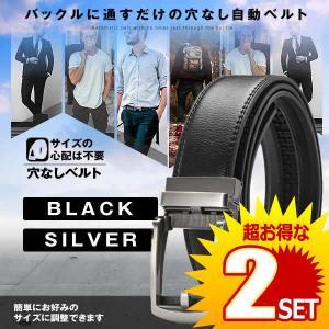 2セット 穴なしベルト ブラック シルバー 本革 メンズ オートロック レザー ビジネス 紳士 自動 牛革 カジュアル ANASIBE-BK-SV|kasimaw