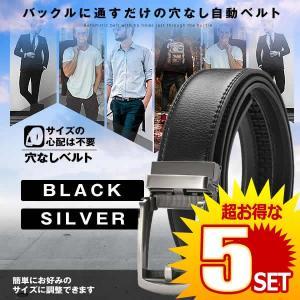 5セット 穴なしベルト ブラック シルバー 本革 メンズ オートロック レザー ビジネス 紳士 自動 牛革 カジュアル ANASIBE-BK-SV|kasimaw