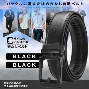 穴なしベルト ブラック ブラック 本革 メンズ オートロック レザー ビジネス 紳士 自動 牛革 カジュアル ANASIBE-BK-BK|kasimaw