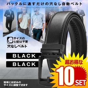 10セット 穴なしベルト ブラック ブラック 本革 メンズ オートロック レザー ビジネス 紳士 自動 牛革 カジュアル ANASIBE-BK-BK|kasimaw