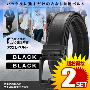 2セット 穴なしベルト ブラック ブラック 本革 メンズ オートロック レザー ビジネス 紳士 自動 牛革 カジュアル ANASIBE-BK-BK|kasimaw
