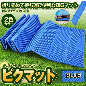 ピクマット ブルー レジャーマット ピクニック 折りたたみ 軽量 厚手 凹凸 フォームマット 防水 192  56cm PIKMAT-BL