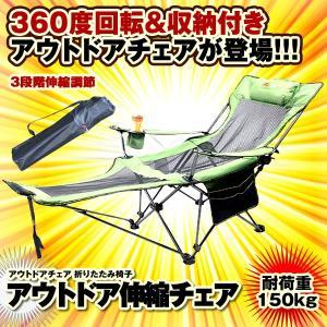 アウトドア伸縮チェア 折りたたみ 椅子 360度回転 3段階伸縮 収納 軽量 耐荷重150kg AUSINSHU|kasimaw