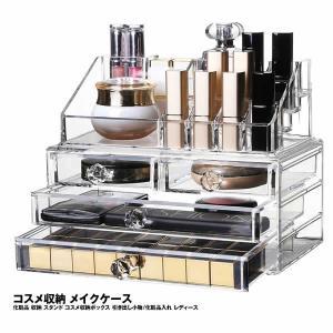 化粧品収納ボックス 化粧品 収納 コスメ収納 メイクケース スタンド ボックス 引き出し小物 KEHOSHUの写真