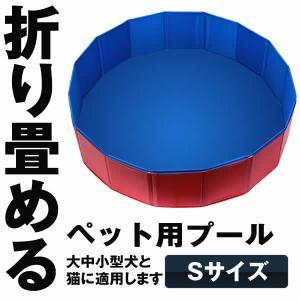 ペット用バスグッズ Sサイズ 80x30 ペット用バスグッズ 犬&猫 便利なプール 折り畳み可能 丈夫 持ち運びに便利 PETBASSG-S|kasimaw