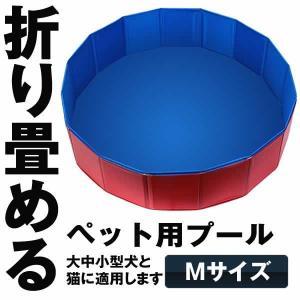 ペット用バスグッズ Mサイズ 120x30 ペット用バスグッズ 犬&猫 便利なプール 折り畳み可能 丈夫 持ち運びに便利 PETBASSG-M|kasimaw