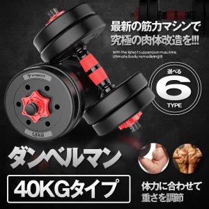 ダンベルマン 40KG ポリエチレン製 筋力トレーニング ダイエット シェイプアップ 静音 筋トレ マッチョ DANSHAFU-40|kasimaw