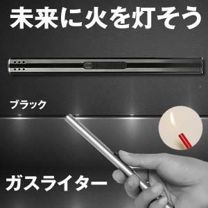スティックライター ブラック 煙草 タバコ 喫煙 グッズ ガス式 持ち歩き 大人 LIGYY-BK|kasimaw