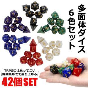 多面体ダイス 42個セット 6色  trpg ボードゲーム サイコロ おもちゃ 麻雀 カード 高品質ゴールドオイル 10面 KOROSET|kasimaw|02