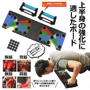 プッシュアップボード 腕立て伏せ 胸筋 肩筋 上腕二頭筋 背筋強化 肉体改造 筋トレ トレーニング グッズ アイテム UDEFUTO|kasimaw