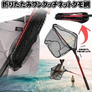 タモ網 ワンタッチネット 軽量 コンパクト 釣り用 フィッシング 釣り網 玉網 持ち運び 簡単  便利 MIZUHOKA|kasimaw