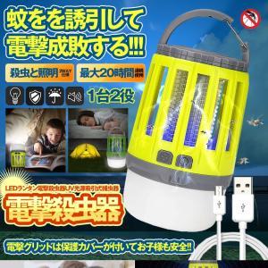 電撃殺虫器 LEDランタン uv光源吸引式捕虫器 蚊取り器 LingLang USB充電式 1800mAh大容量 IPX6完全防水 最大20時間連続使用 DESATEN|kasimaw|02