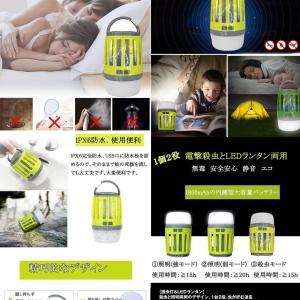 電撃殺虫器 LEDランタン uv光源吸引式捕虫器 蚊取り器 LingLang USB充電式 1800mAh大容量 IPX6完全防水 最大20時間連続使用 DESATEN|kasimaw|03