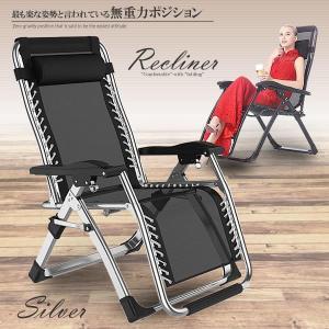 リクライニングチェア シルバー 枕一体型 折り畳み リラックス リクライニング チェア  折りたたみ 椅子 RICLINA-SV|kasimaw