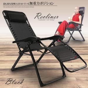 リクライニングチェア シブラック 枕一体型 折り畳み リラックス リクライニング チェア 折りたたみ 椅子 RICLINA-BK|kasimaw