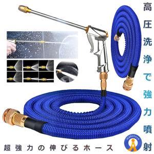 伸びるホース 15m 高圧 ノズル付 洗車ホース 散水ホース 伸縮ホース 洗車 ホース 3倍 伸びる 高圧 NOBITA-15|kasimaw