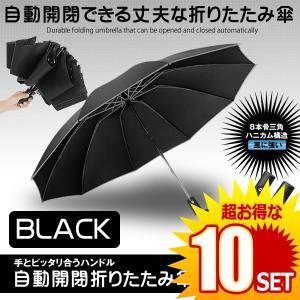 10セット 自動開閉 折りたたみ傘 ブラック 逆折り 逆さ傘 折り畳み傘 撥水加工 210T 高強度 グラスファイバー  梅雨対策 晴雨兼用 ORIKASA-BK|kasimaw