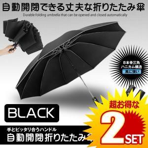 2セット 自動開閉 折りたたみ傘 ブラック 逆折り 逆さ傘 折り畳み傘 撥水加工 210T 高強度 グラスファイバー  梅雨対策 晴雨兼用 ORIKASA-BK|kasimaw