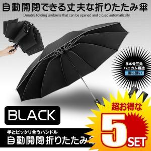 5セット 自動開閉 折りたたみ傘 ブラック 逆折り 逆さ傘 折り畳み傘 撥水加工 210T 高強度 グラスファイバー  梅雨対策 晴雨兼用 ORIKASA-BK|kasimaw