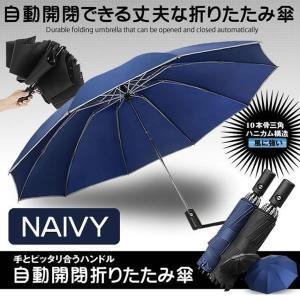 自動開閉 折りたたみ傘 ネイビー 逆折り 逆さ傘 折り畳み傘 撥水加工 210T 高強度 グラスファ...