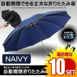 10セット 自動開閉 折りたたみ傘 ネイビー 逆折り 逆さ傘 折り畳み傘 撥水加工 210T 高強度 グラスファイバー 梅雨対策 晴雨兼用 ORIKASA-NV|kasimaw