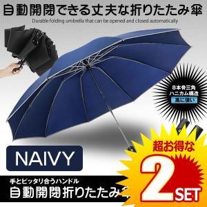 2セット 自動開閉 折りたたみ傘 ネイビー 逆折り 逆さ傘 折り畳み傘 撥水加工 210T 高強度 グラスファイバー 梅雨対策 晴雨兼用 ORIKASA-NV|kasimaw