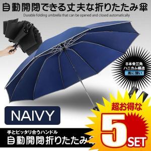 5セット 自動開閉 折りたたみ傘 ネイビー 逆折り 逆さ傘 折り畳み傘 撥水加工 210T 高強度 グラスファイバー 梅雨対策 晴雨兼用 ORIKASA-NV|kasimaw