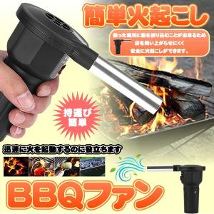 電動式 バーベキュー ファン BBQ 風 キャンプ 簡単操作 持ち運び 火起こし器 便利 アウトドア 調理 FANBECUE|kasimaw