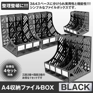 ファイルボックスセット ブラック 三段2個 四段2個 1セット 収納 ボックス A4サイズ 仕切り 縦置き シンプル 本 資料 雑誌 4-34FILE-BK|kasimaw