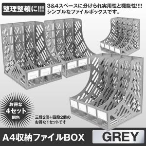 ファイルボックスセット グレー 三段2個 四段2個 1セット 収納 ボックス A4サイズ 仕切り 縦置き シンプル 本 資料 雑誌 4-34FILE-GY|kasimaw