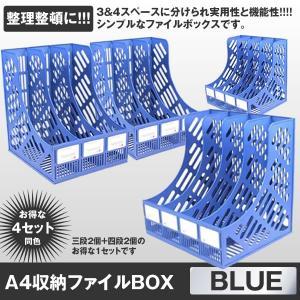 ファイルボックスセット ブルー 三段2個 四段2個 1セット 収納 ボックス A4サイズ 仕切り 縦置き シンプル 本 資料 雑誌 4-34FILE-BL|kasimaw