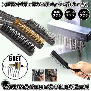 ワイヤーブラシ 6本組 真鍮ブラシ ナイロンブラシ ステンレスブラシ 金属ブラシ サビ取り 錆落とし SABIBRA|kasimaw