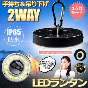 LEDランタン 2WAY 手持ち 吊り下げ 電池式 カラビナ 電球 アウトドア 屋外 懐中電灯 3点灯モード 防水 災害 防災 停電  YAGALIGHT|kasimaw