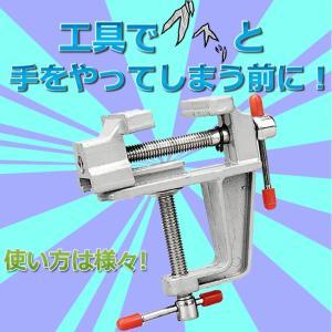 万力 ホビーバイス バイス ミニバイス テーブルバイス 作業台 固定工作 細かい作業 取り付け 簡単 工芸 DIY ツール 小型 卓上 HOBBYVISE|kasimaw