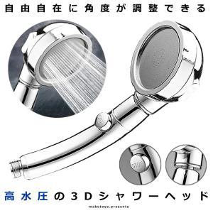 3D シャワーヘッド 節水 増圧 手元止水 3D回転機能 浄水 優し水流 バス用品 お風呂場 3DSEHEAD|kasimaw