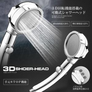 3D シャワーヘッド 節水 増圧 手元止水 3D回転機能 浄水 優し水流 バス用品 お風呂場 3DSEHEAD|kasimaw|02