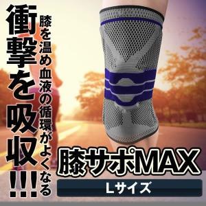 膝サポーター Lサイズ 片方のみ 膝固定 サポーター 両ヒザ 関節 靭帯保護 筋肉保護 損傷回復 保温 伸縮性 HIZAMAX-L