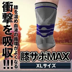 膝サポーター XLサイズ 片方のみ 膝固定 サポーター 両ヒザ 関節 靭帯保護 筋肉保護 損傷回復 保温 伸縮性 HIZAMAX-XL kasimaw