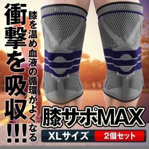 膝サポーター XLサイズ 左右セット 膝固定 サポーター 両ヒザ 関節 靭帯保護 筋肉保護 損傷回復 保温 伸縮性 2-HIZAMAX-XL kasimaw