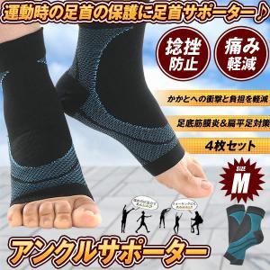 足首サポーター 4枚セット Mサイズ サポート 固定 保護 痛み 疲れ ケガ 軽減 捻挫 ねんざ 対策 防止 スポーツ ランニング 2-ASIHOGO-M kasimaw